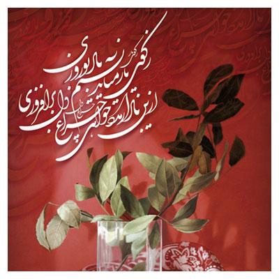 کارت پستال الکترونیک عید نوروز
