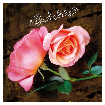 کارت پستال الکترونیک تبریک عید