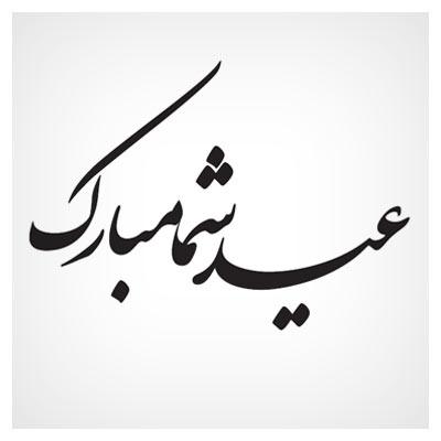 دانلود فایل خطاطی وکتور، خط شکسته نستعلیق عید شما مبارک