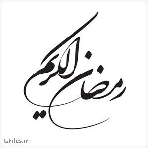 دانلود خطاطی وکتور شکسته نستعلیق با متن رمضان الکریم