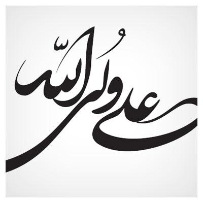 خطاطی علی ولی الله
