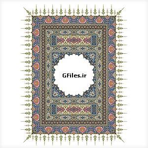 دانلود تذهیب لایه باز قاب و کادر قرآنی ، مناسب برای صفحات قرآن و طراحی صفحات کتب نفیس