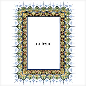 دانلو فایل لایه باز کادر تذهیبی و حاشیه اسلامی قرآنی