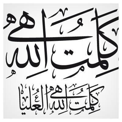 وکتور خطاطی کلمه الله هی العلیا با خط زیبای ثلث ، بصورت کاملا لایه باز