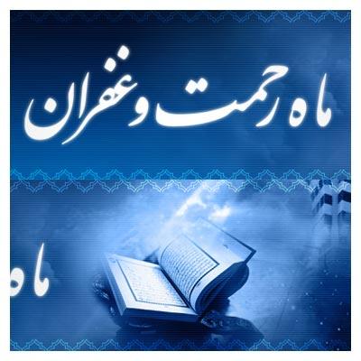 هدر ماه رمضان