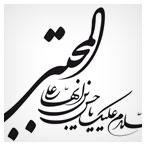 وکتور السلام علیک یا حسن بن علی ایها المجتبی (ع)