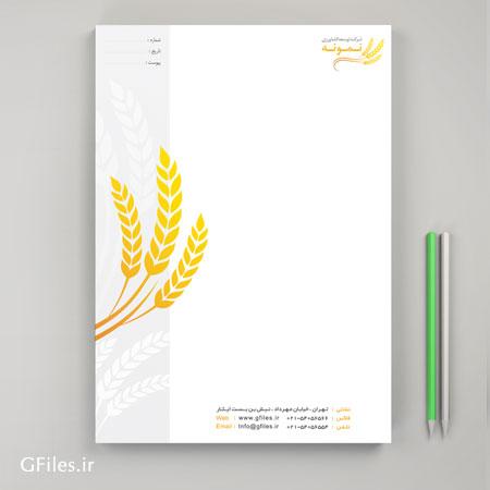 سربرگ شرکت کشاورزی