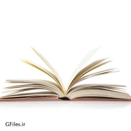 عکس با کیفیت کتاب با صفحات باز