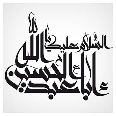 وکتور السلام علیک یا ابا عبدالله الحسین
