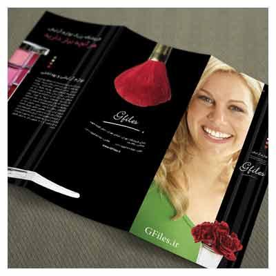 بروشور سه لتی محصولات آرایشی بهداشتی