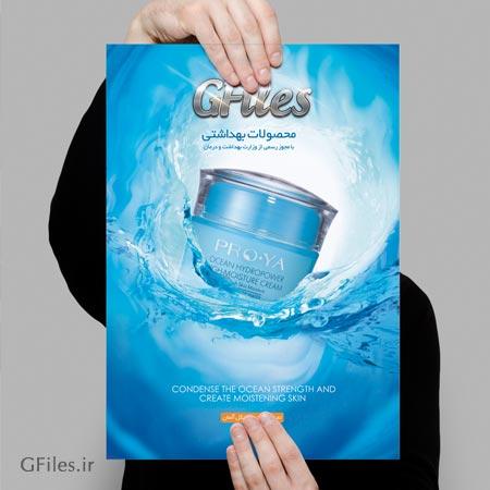 پوستر لایه باز محصولات آرایشی بهداشتی