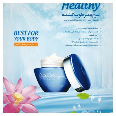 نمونه پوستر محصولات آرایشی بهداشتی لایه باز