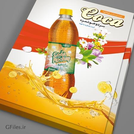 پوستر محصول نوشیدنی و آبمیوه