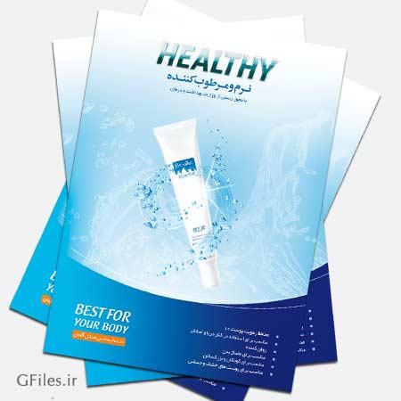 پوستر تبلیغاتی لایه باز محصولات بهداشتی