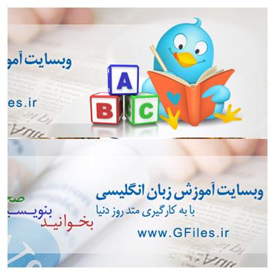 دانلود هدر لایه باز سایتهای آموزش زبان انگلیسی