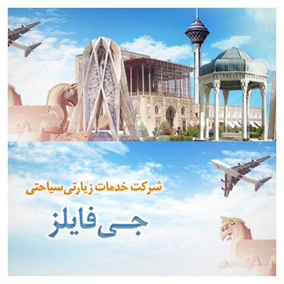 هدر لایه باز وبسایت خدمات مسافرتی و هواپیمایی
