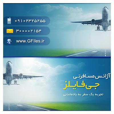 دانلود هدر لایه باز سایتهای مسافرتی و آژانسهای هوایی