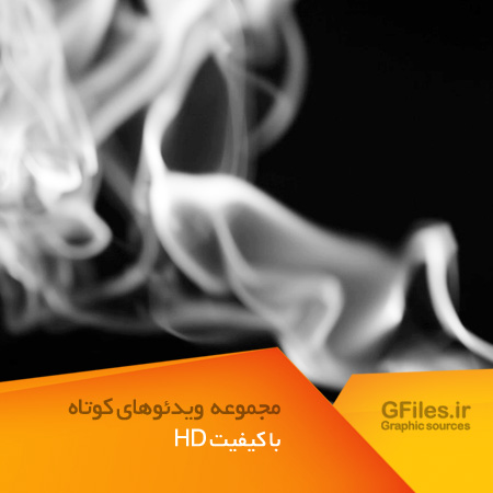 دانلود ویدئوی با کیفیت دود و بخار