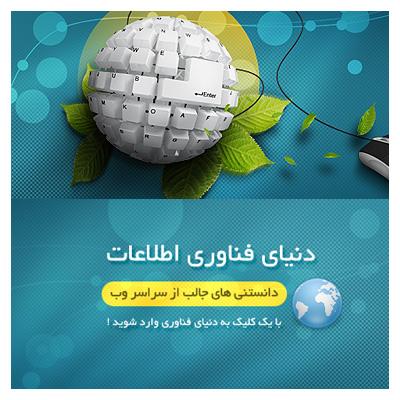 هدر سایت با موضوع فناوری اطلاعات