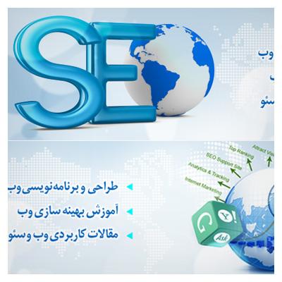 دانلود هدر وبسایت های آموزش سئو و بهینه سازی وب