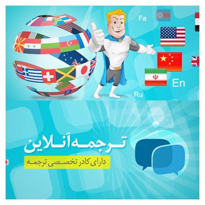 هدر لایه باز سایت و وبلاگ ترجمه آنلاین