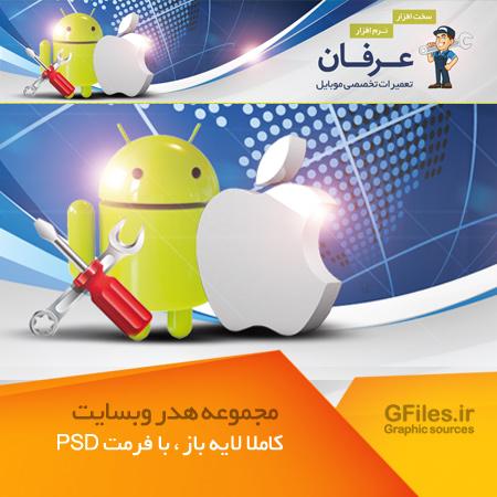هدر لایه باز پی اس دی تعمیرات تخصصی موبایل