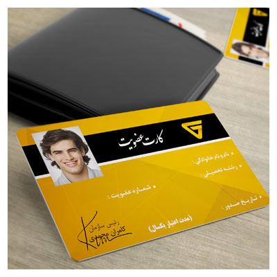 PSD کارت پرسنلی (عضویت) لایه باز