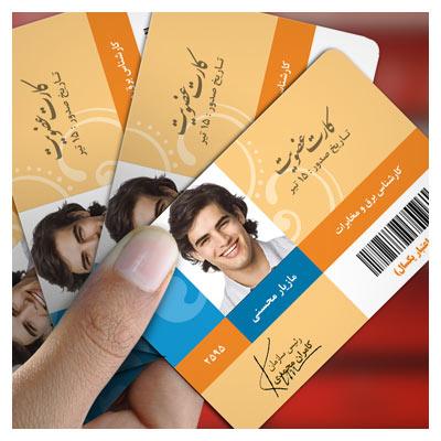 دانلود فایل پی اس دی لایه باز کارت عضویت (کارت پرسنلی)