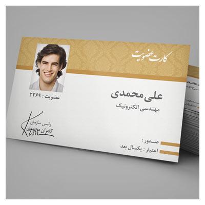 کارت عضویت (پرسنلی) لایه باز با تم رنگی قهوه ای