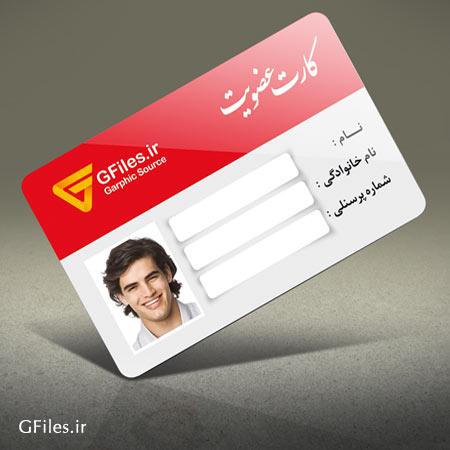 membership card psd file