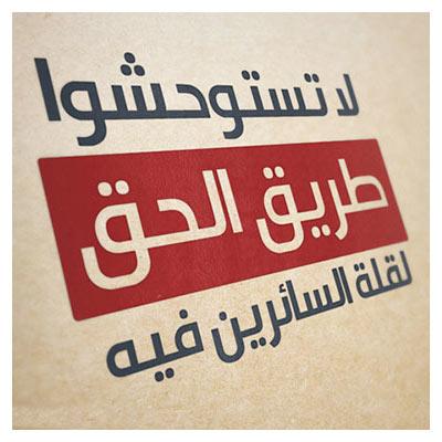 دانلود فونت عربی حماه (Hamah Arabic Font)