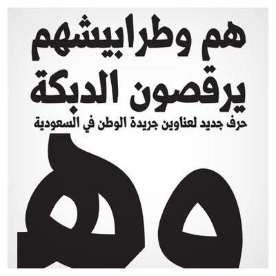 فونت عربی الوطن با فرمت ttf