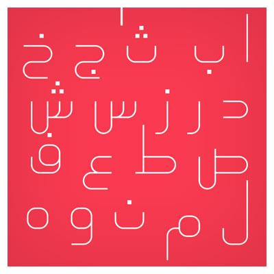 فونت رایگان و عربی hamada