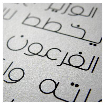فونت عربی خیال (Khayal Arabic Font)