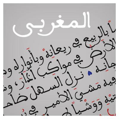 فونت عربی مغربی (Maghribi Arabic Font)