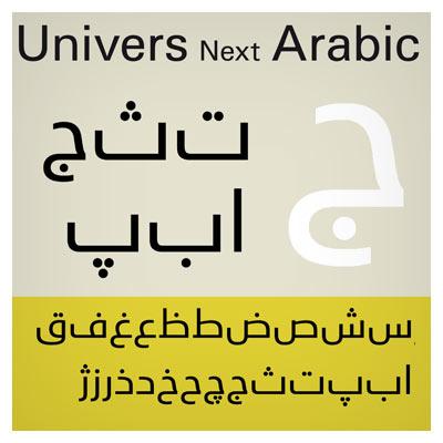 فونت عربی Universe Next Arabic