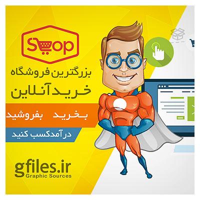 دانلود بنر سایت با موضوع خرید و فروش آنلاین