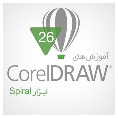 معرفی ابزار رسم اسپیرال (Spiral tool) در نرم افزار کورل دراو