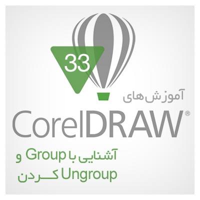 آموزش استفاده از قابلیت Group و Ungroup اشیاء در CorelDRAW