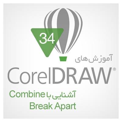آموزش دو قابلیت Combine و Break Apart در نرم افزار CorelDRAW