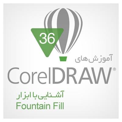 معرفی ابزار Fountain fill (افکت گرادیانت) در CorelDRAW