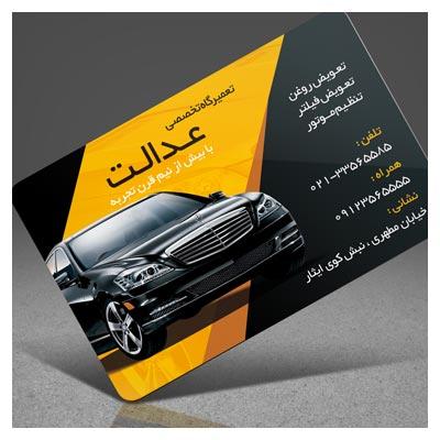 کارت ویزیت لایه باز تعمیرگاه خودرو ، تعویض روغنی و ...