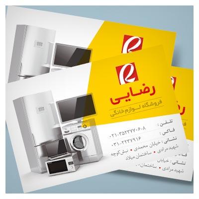کارت ویزیت PSD فروشگاه لوازم خانگی (کاملا لایه باز و فارسی)