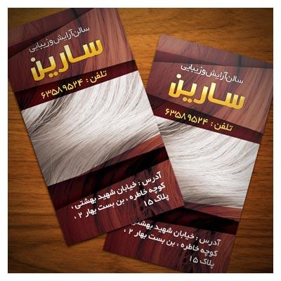کارت ویزیت یکرو آرایشگاه زنانه (لایه باز psd)