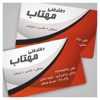 کارت ویزیت سایز 6×9 کلاسیک با رنگ قرمز