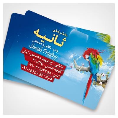 کارت ویزیت کانونهای آگهی و تبلیغات ، دفاتر فنی و ...