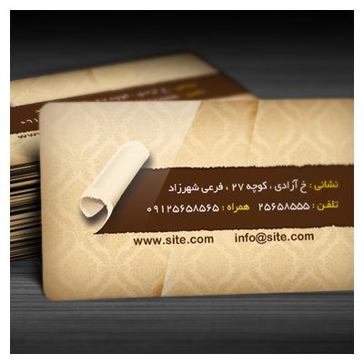 کارت ویزیت لایه باز با رنگ زرد طلایی