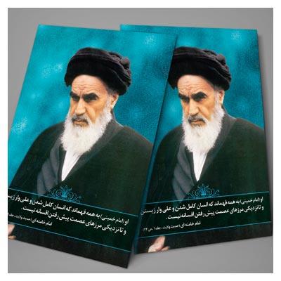 دانلود پوستر PSD رایگان با موضوع سخنان امام خمینی (ره)