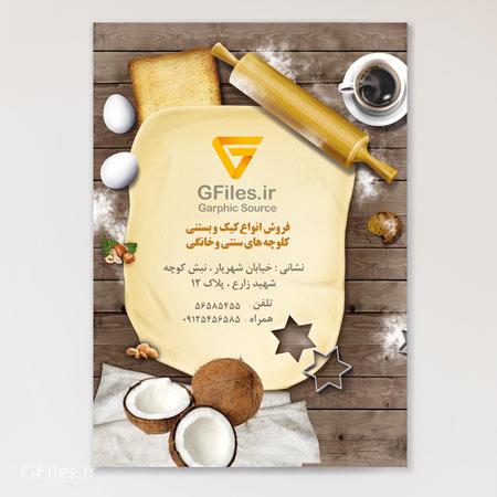 پوستر لایه باز A4 با موضوع شیرینی پزی و نان با فرمت PSD
