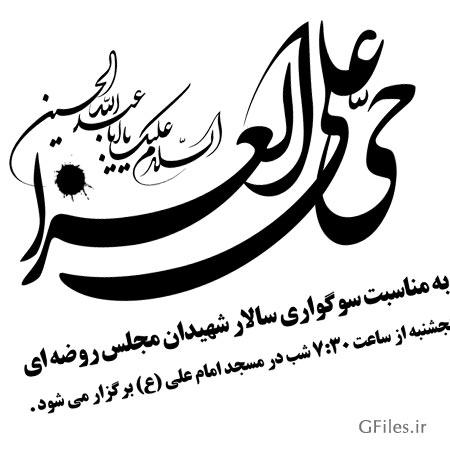 اعلامیه تکرنگ روضه ، جهت معرفی مراسم عزاداری محرم (حی علی العزا)